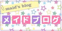 メイドさんのブログ