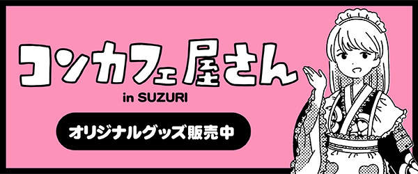 https://suzuri.jp/CONCAFE-YASAN